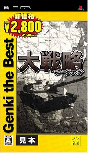 大戦略ポータブル Genki the Best