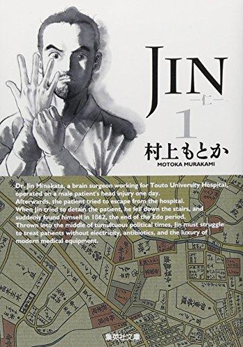JIN-仁- 1 (集英社文庫(コミック版))の詳細を見る