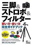 三脚&ストロボ&フィルター[買い方・使い方]完全ガイドブック かんたんフォトLife