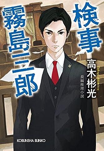 検事霧島三郎 (光文社文庫)