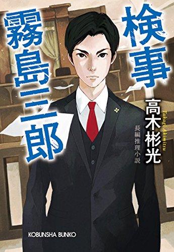 検事霧島三郎 (光文社文庫)の詳細を見る