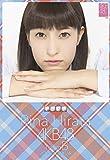 クリアファイル付 (卓上)AKB48 平田梨奈 カレンダー 2015年
