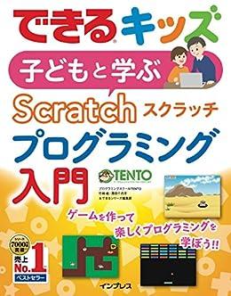 [竹林 暁, 澤田 千代子, できるシリーズ編集部]のできるキッズ 子どもと学ぶ Scratch プログラミング入門 できるキッズシリーズ
