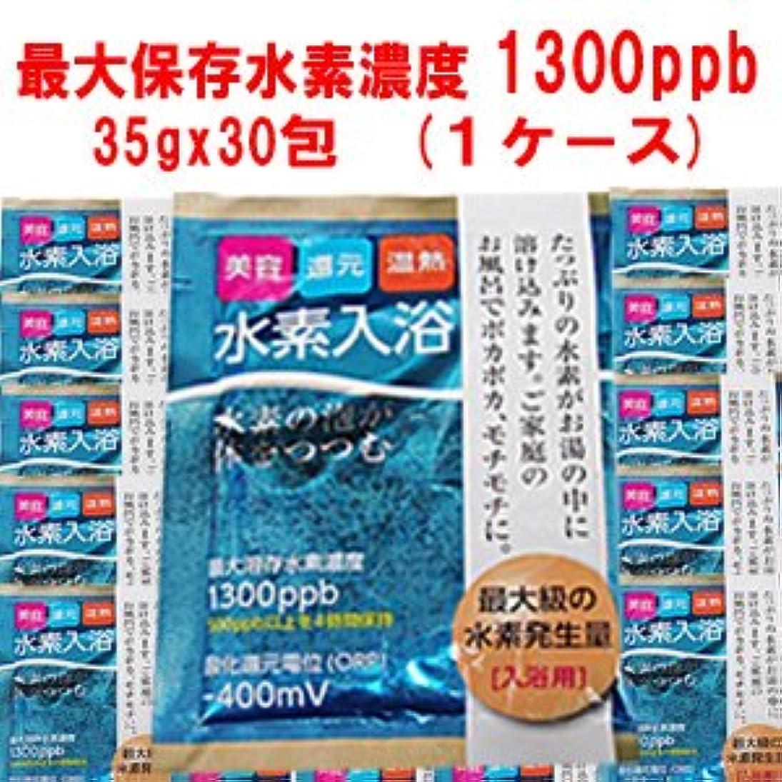 警告する重荷ゲート【30包】水素入浴 35gx30包