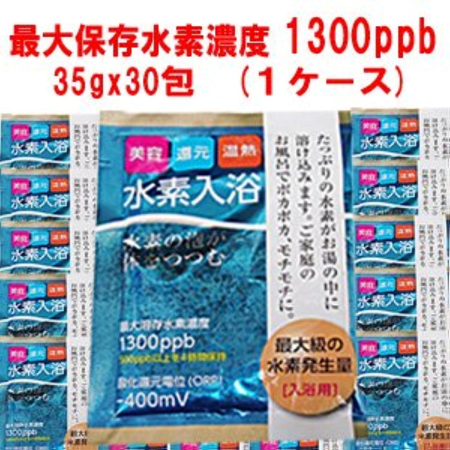 ヘッジ理由つば【30包】水素入浴 35gx30包
