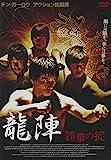 龍陣-覇拳の掟-[DVD]