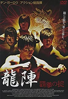 龍陣 覇拳の掟