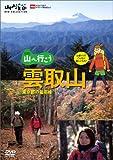 山へ行こう雲取山[DVD] (<DVD>)
