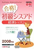 合格!初級シスアド 超速レッスン〈2008年版〉 (日建学院の合格!シリーズ)