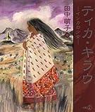 ティカ・キラウ―インカの少女 (新風選書)