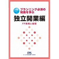 FP知識シリーズ1 独立開業編