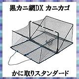 プロマリン(PRO MARINE) 黒カニ網DX AFA100