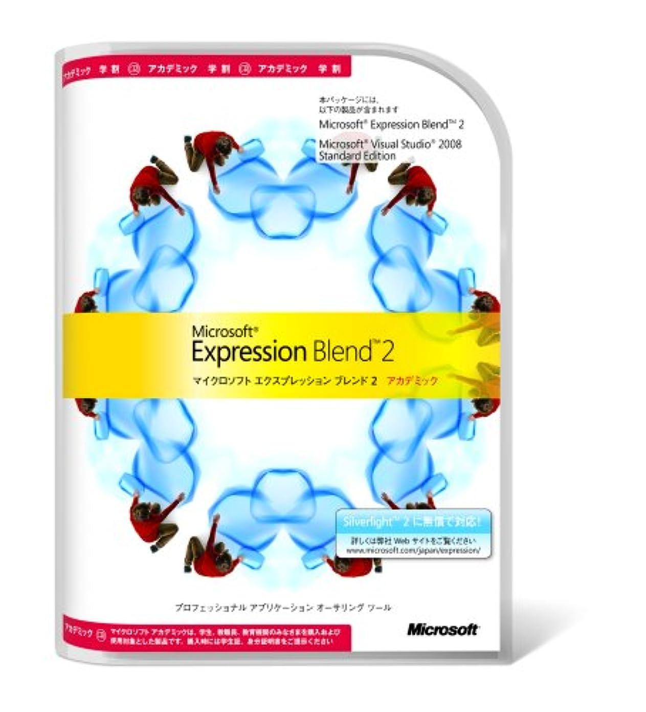 空の意味のある空のMicrosoft Expression Blend 2 アカデミック