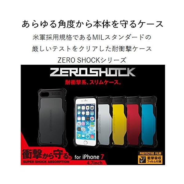 エレコム iPhone7ケース [iPhone...の紹介画像2