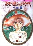 妖霊の門 / 六道 慧 のシリーズ情報を見る