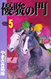 優駿の門 (5) (少年チャンピオン・コミックス)