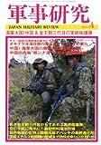 軍事研究 2013年 04月号 [雑誌]
