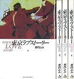 東京ラブストーリー コミック 全4巻完結セット (Big spirits comics special)
