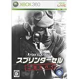 スプリンターセル 二重スパイ - Xbox360