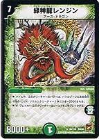 【デュエルマスターズ】《覚醒編 第1弾》緑龍神レンジン レア dm36-036