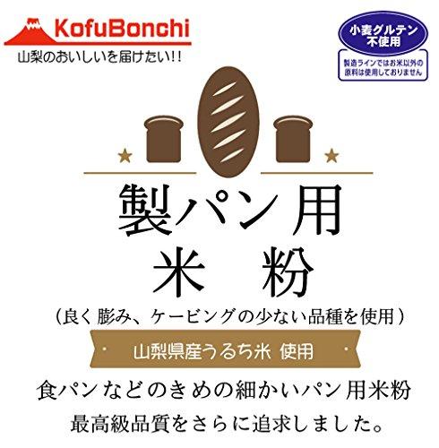 パン用米粉 (山梨県産米100%使用) 2kgx1袋 製パン用最高品質のため、さらに品種にもこだわりました。
