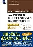 【CD3枚付】スコアが上がるTOEIC L&Rテスト本番模試600問 改訂版