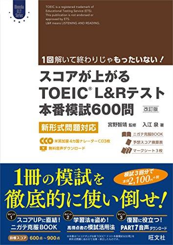 【CD3枚付】スコアが上がるTOEIC L&Rテスト本番模試600問 改訂版: 新形式問題対応
