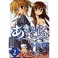 あきそら 2 (チャンピオンREDコミックス)