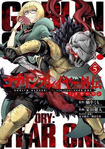ゴブリンスレイヤー外伝:イヤーワン 5巻 (デジタル版ヤングガンガンコミックス)