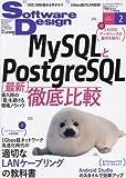 ソフトウェアデザイン 2016年 02 月号 [雑誌]