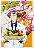 紺田照の合法レシピ(6) (KCデラックス)