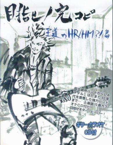ギターカラオケCD付 目指せ!完コピ 王道のHR/HM篇