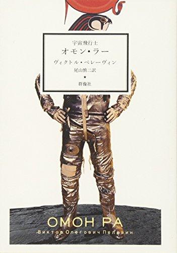 宇宙飛行士オモン・ラー (群像社ライブラリー)の詳細を見る