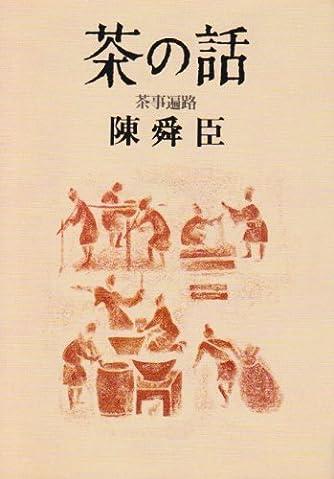 茶の話―茶事遍路 (朝日文庫)