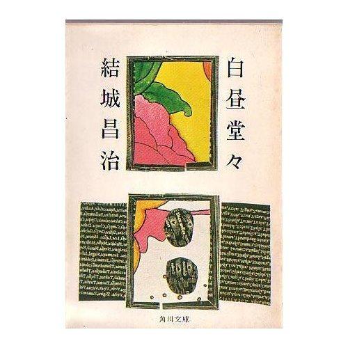 白昼堂々 (角川文庫 緑 267-3)の詳細を見る