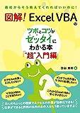 図解! ExcelVBAのツボとコツがゼッタイにわかる本