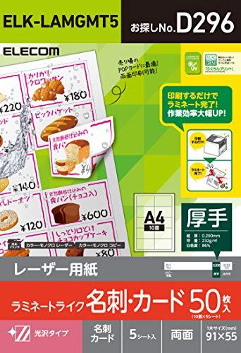 エレコム レーザープリンター用紙 A4 5枚 光沢 ラミネート加工 名刺カット 【日本製】 ELK-LAMGMT5