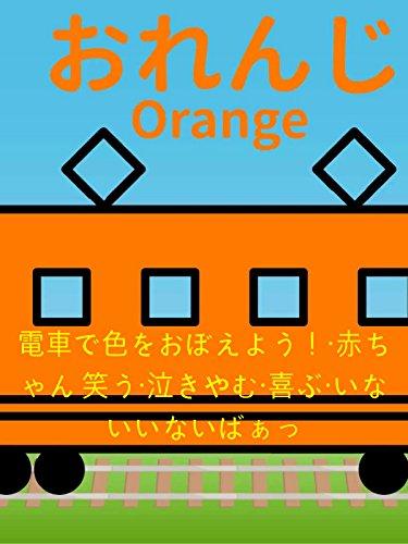 電車で色をおぼえよう!・赤ちゃん 笑う・泣きやむ・喜ぶ・いないいないばぁっ