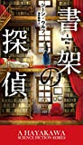 「書架の探偵 (新☆ハヤカワ・SF・シリーズ)」販売ページヘ
