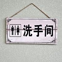 【Woliwowa】 ビンテージ風 木質 サインボード トイレ 洗手間 プレート 看板 中国語 [並行輸入品]