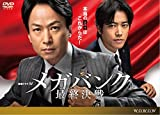 連続ドラマW メガバンク最終決戦 [DVD]