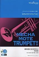 [ピアノ伴奏・デモ演奏 CD付] あの日にかえりたい/荒井由実(トランペットソロ WMP-13-001)