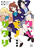 タベモノガタリ 1巻 (まんがタイムKRコミックス)