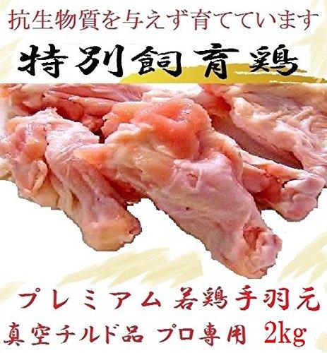 岩手県産 プレミアム若鶏 フレッシュ手羽元 プロ・高級店向け 真空チルド品 2kg詰(約30-33本)