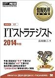 情報処理教科書 ITストラテジスト 2014年版