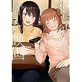 私と彼女のお泊まり映画 1巻: バンチコミックス