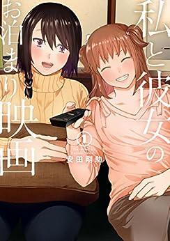 [安田 剛助]の私と彼女のお泊まり映画 1巻 (バンチコミックス)