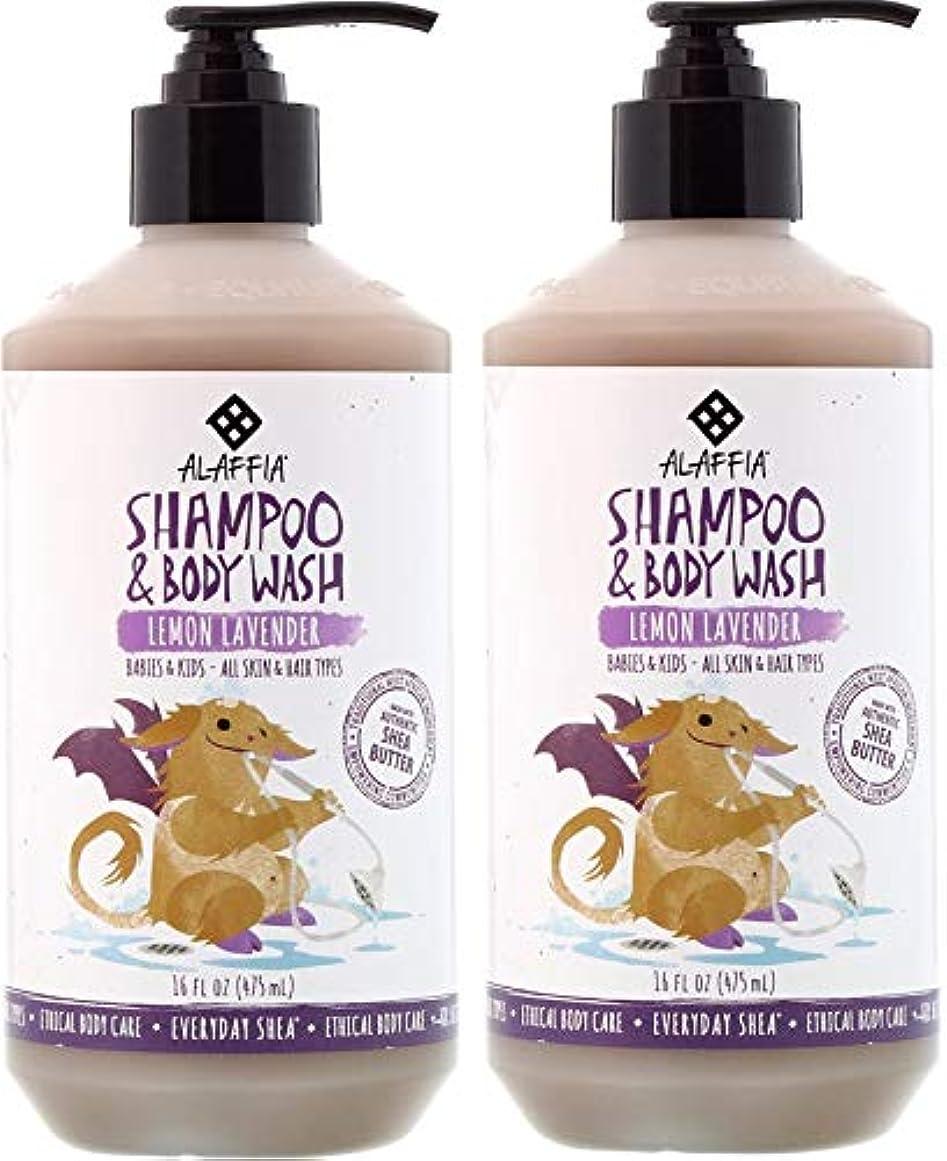 オーナメント解く生じる【2個セット】Alaffia Everyday Shea Shampoo & Body Wash Lemon Lavender for Babies and Kids 475ml+475ml シャンプー&ボディーウォッシュ×2