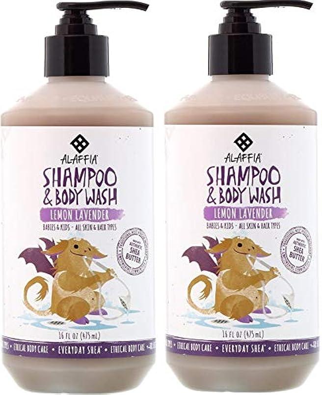 悪質なキャラバンコンドーム【2個セット】Alaffia Everyday Shea Shampoo & Body Wash Lemon Lavender for Babies and Kids 475ml+475ml シャンプー&ボディーウォッシュ×2