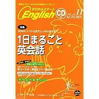 ゼロからスタート English (イングリッシュ) 2007年 10月号 [雑誌]